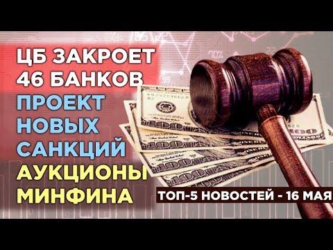 Слабый доллар, аукционы Минфина и проект новых санкций США / Новости экономики