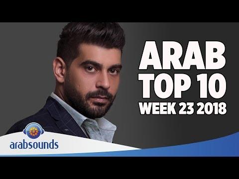 ARABIC SONGS: Top 10 of Week 23 2018 | 23 أفضل 10 اغاني العربية للأسبوع