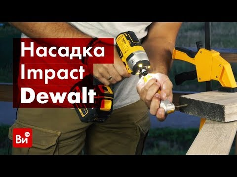 Обзор угловой насадки IMPACT Dewalt DT71517T