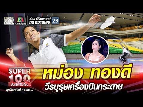 หม่อง ทองดี วีรบุรุษเครื่องบินกระดาษ | SUPER100