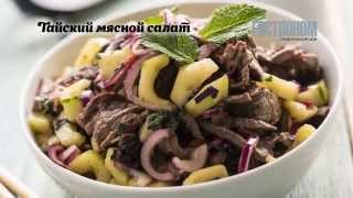 Тайский мясной салат