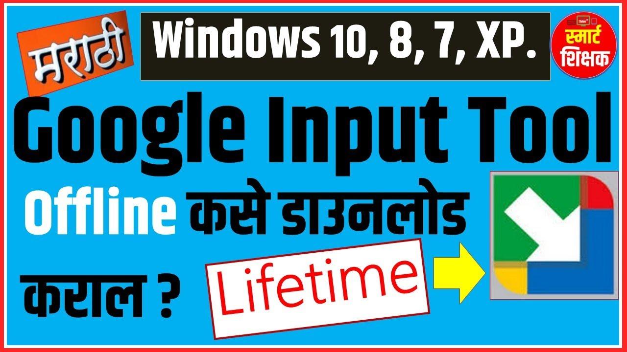 How to download google input tools offline in marathi, hindi-(ऑफलाईन गुगल  टूल कसे डाउनलोड करावे)