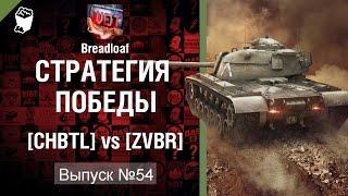 World of Tanks Стратегия Победы, Глобальная карта CHBTL vs ZVBR, Песчаная река