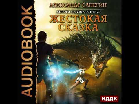 2001306 Chast 01 Аудиокнига. Сапегин Александр