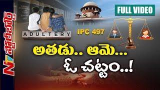 వివాహేతర సంబంధం నేరం కాదంటే విచ్చలవిడితనాన్ని ప్రోత్సహించినట్టా?   Story Board   NTV