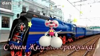 Голубой вагон бежит качается... музыкальное поздравление с днем железнодорожника