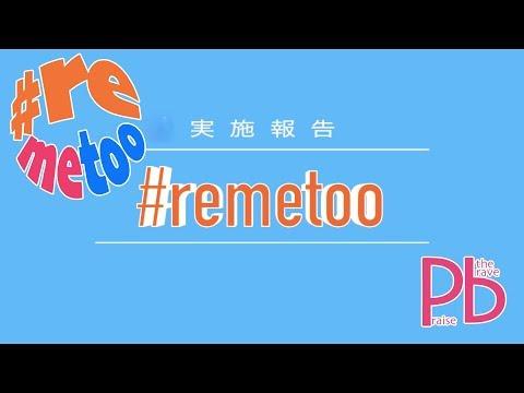 『#remetoo実施報告』