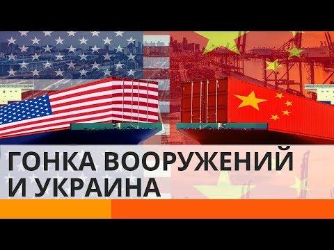 Гонка вооружений между США и Китаем – при чем здесь Украина?