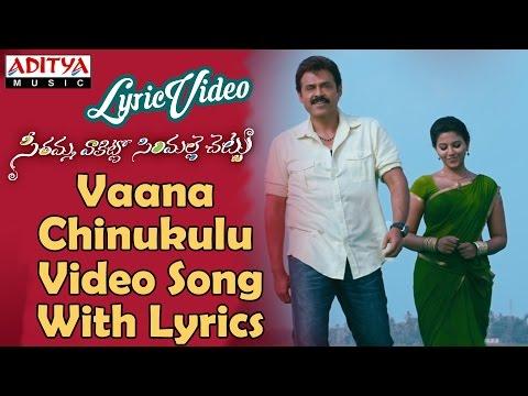 Vaana Chinukulu VideoSong With Lyrics II SVSC Movie Songs IIVenkatesh, Mahesh Babu, Samantha, Anjali