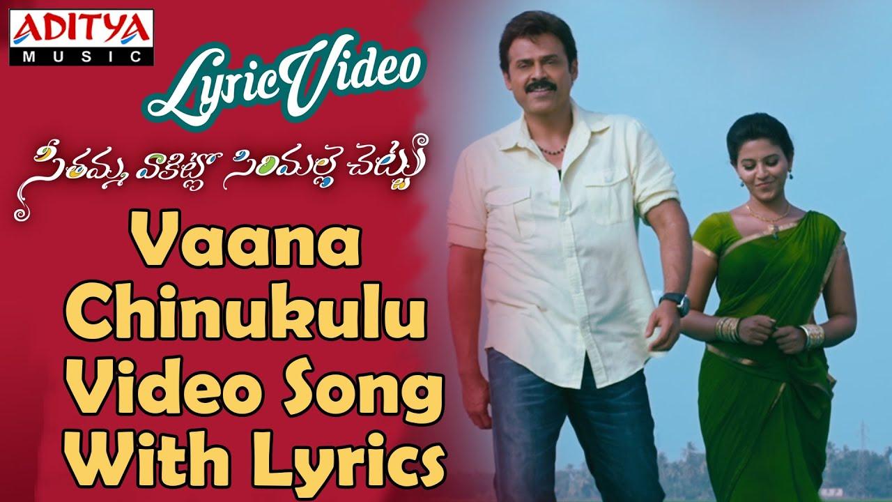 vaana chinukulu videosong with lyrics ii svsc movie songs