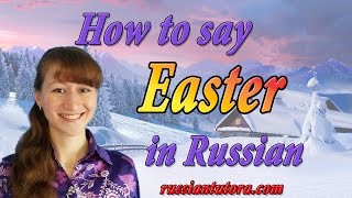 How to say happy Easter in Russian | Russian word for Easter