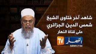 الشيخ شمس الدين يدعوا للراحل حسين آيت أحمد بالرحمة