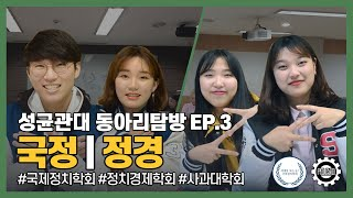[성균웹진]  동아리 탐방 ep.3 ?국제정치학회와 정…
