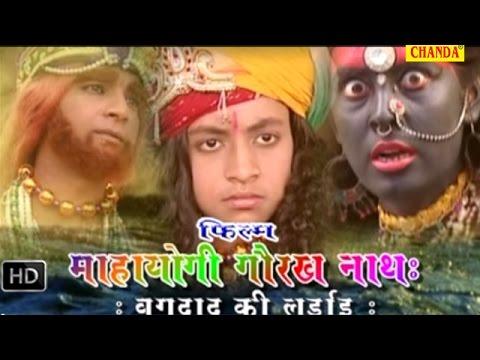 Mahayogi Gorkhnath Episode 14 || महायोगी गोरखनाथ भाग 14 || Hindi Full Movies