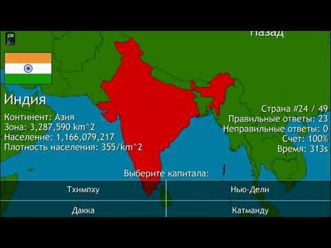 Тест столицы стран (Азия). Cтолицы государств Азии