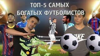 ТОП-5 САМЫХ БОГАТЫХ ФУТБОЛИСТОВ