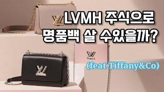 루이비통 가방 대신, LVMH 명품주식을 사면 생기는 …