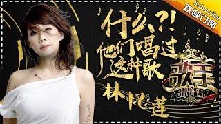 《歌手2017》意外歌单:为博女儿欢心 林忆莲颠覆演唱《龙卷风》