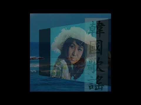 Download 리타김 - 못잊어 흐르는 눈물 (Unforgettable tears),1968