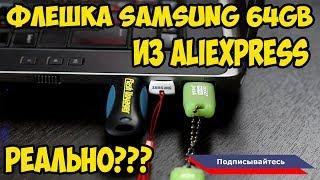 USB Флешка Samsung FIT3 USB 3.0  64GB оригинал из Aliexpress