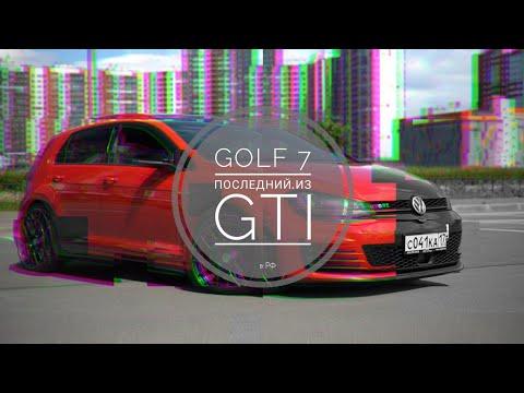 Volkswagen Golf 7 GTI последний из GTI.