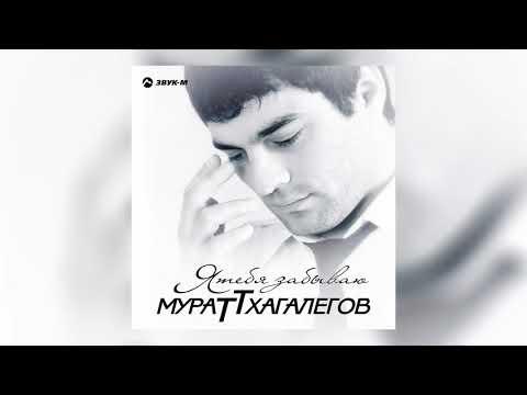 Клип Мурат Тхагалегов - Малышка