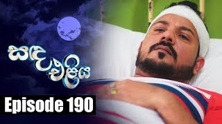 Sanda Eliya - සඳ එළිය Episode 190 | 13 - 12 - 2018 | Siyatha TV Thumbnail