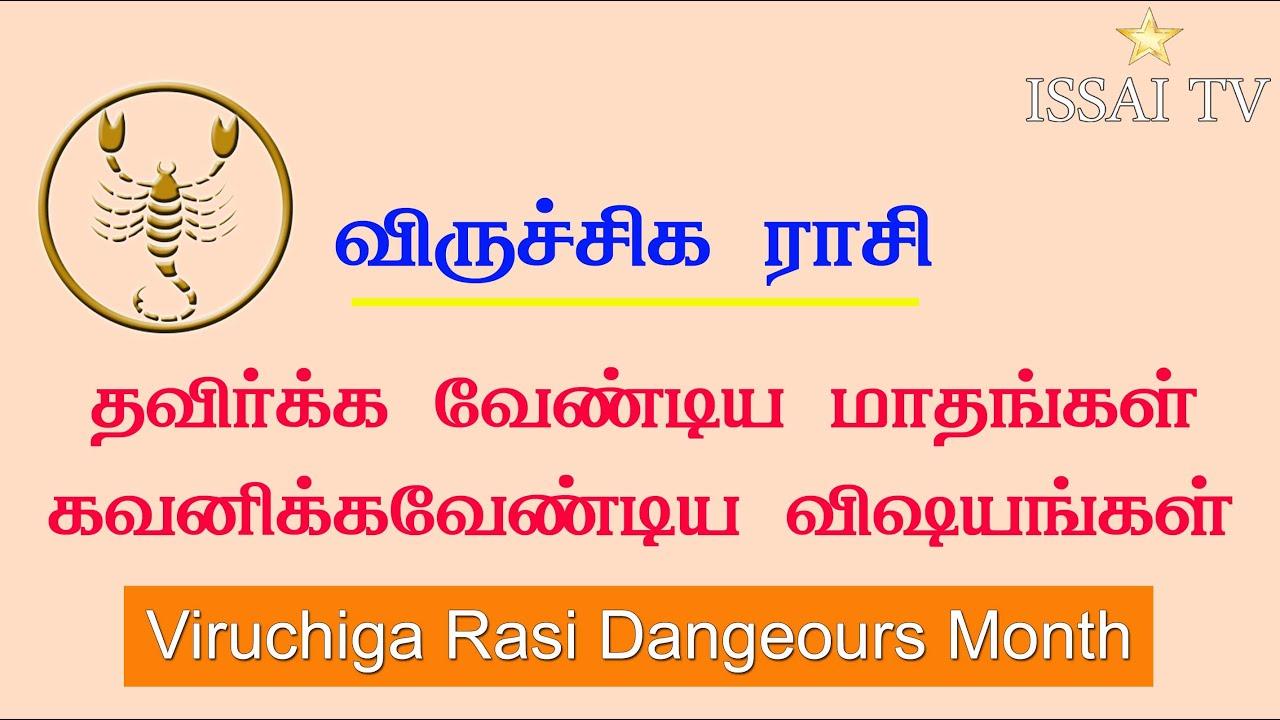 Viruchiga Rasi Dangeours Month | விருச்சிகம்  தவிர்க்கவேண்டிய மாதங்கள் கவனிக்கவேண்டிய கிரகங்களும் .