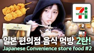 일본 편의점 음식 먹방 2 [Trying out Japanese Convenience Store Food 2!]日本のコンビニご飯を食べてみた2