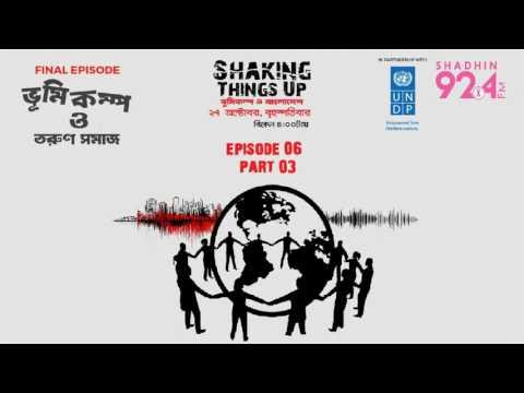 Shaking Things Up | ভূমিকম্প ও তরুণ প্রজন্ম | Episode 6 | Part 3