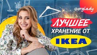 Лучшие товары IKEA для хранения на кухне