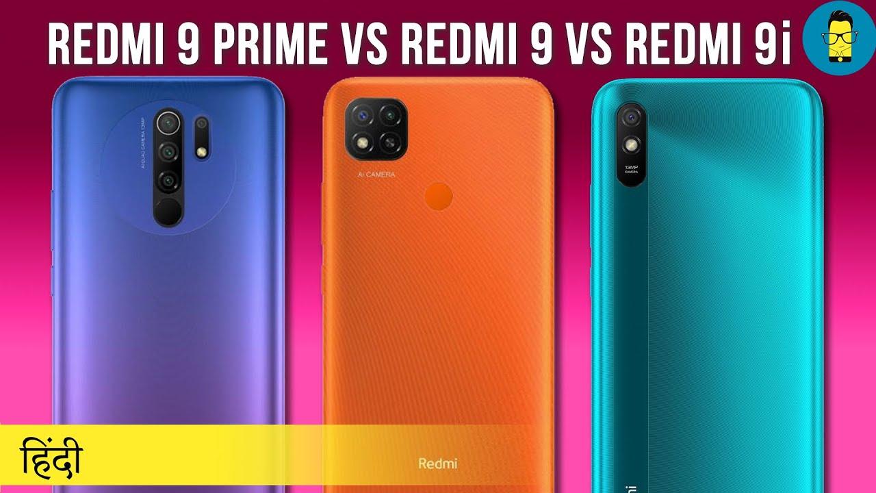 [हिंदी] Redmi 9 Prime vs Redmi 9 vs Redmi 9i - Which one is a better choice?