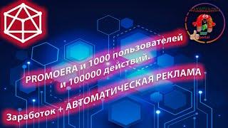 PROMOERA и 1000 пользователей и 100000 действий. Заработок + АВТОМАТИЧЕСКАЯ РЕКЛАМА работа на дому