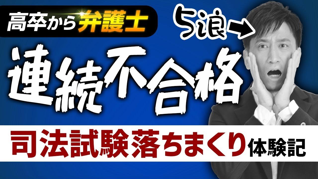 【高卒から弁護士】連続不合格でまさかの5浪w司法試験に落ちまくった話 / タケシ弁護士