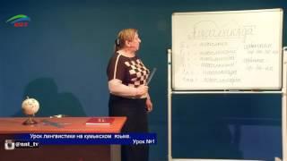 Уроки лингвистики. Кумыкский язык. Урок 1