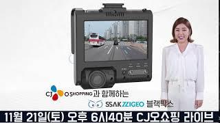 싹찍어 블랙박스 11월 21일(토) CJ오쇼핑 라이브
