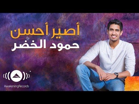 Humood - Aseer Ahsan | حمود الخضر - أصير أحسن