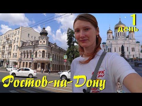 РОСТОВ-НА-ДОНУ: Б. Садовая, ул.Пушкина, Набережная Дона. ДЕНЬ 1.
