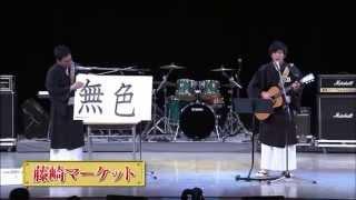 「歌ネタ王決定戦2013」決勝は 2013年5月18日(土)ひる2時からMBSにて放...