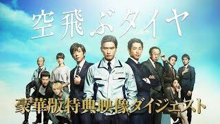 映画『空飛ぶタイヤ』Blu-ray&DVD豪華版特典映像ダイジェスト