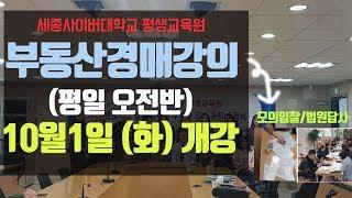 부동산경매강의 평일 오전반 (세종사이버대학교 평생교육원…