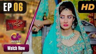 GT Road - Episode 6 | Aplus Dramas | Inayat, Sonia Mishal, Kashif, Memoona | Pakistani Drama