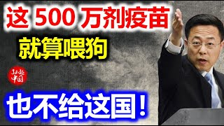就在刚刚!越南对华出手,向中国勒索500万剂疫苗!中国回应了!轰动全世界!