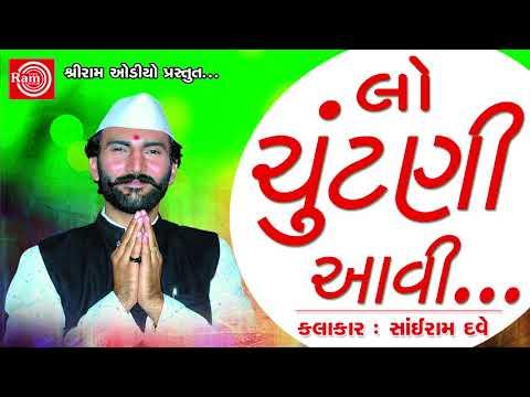 New Gujarati  Comedy-Lo Chuntani Aavi Gai -Sairam Dave -Latest New Gujarati Jokes 2017