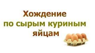 Хождение по сырым куриным яйцам.(Вы когда-нибудь думали, что по сырым яйцам можно ходить! Мы это решили проверить. Как же это было здорово!..., 2014-03-14T15:00:52.000Z)