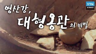 영산강, 대형옹관의 비밀 / YTN 사이언스