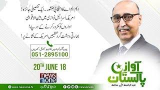 Awaz E Pakistan | 20-June-2018 | MMA Ka Intekhabi Manshoor |