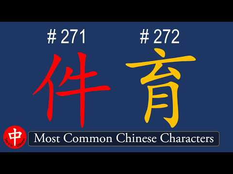 Top 1000 Most Common Chinese Characters: 件, 育