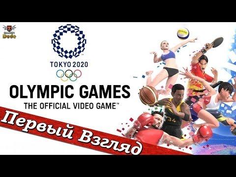 Olympic Games Tokyo 2020: The Official Video Game - ПЕРВЫЙ ВЗГЛЯД ОТ EGD