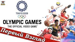 Olympic Games Tokyo 2020: The Official Video Game - ПЕРВЫЙ ВЗГЛЯД ОТ EGD